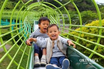 【沖繩景點】浦添大公園超長溜滑梯 朝聖看不見盡頭的飆速快感