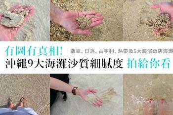 沖繩景點|有圖有真相!九大海灘沙質細膩度拍給你看(含Mapcode、開放時間)
