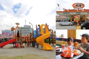 沖繩浦添A&W牧港分店 自帶公園的懷舊感親子餐廳