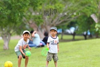 桃園親子野餐戲水好去處   龍潭三坑自然生態公園