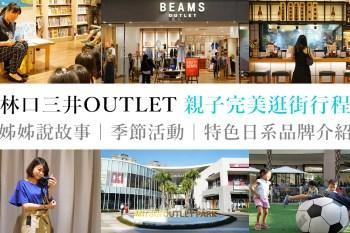 林口三井OUTLET親子逛街行程 聽故事、玩活動、特色日系品牌分享
