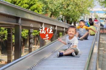 台南親子景點   有溜有保庇,來去佳福寺挑戰超長滾輪溜滑梯