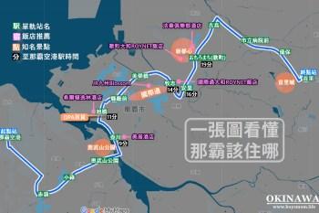一張圖讓你看懂【那霸飯店】該住哪 沖繩市區酒店實住推薦