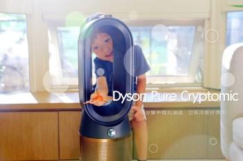 持續分解甲醛抗過敏,Dyson Pure Cryptomic HP06智慧涼暖空氣清淨機