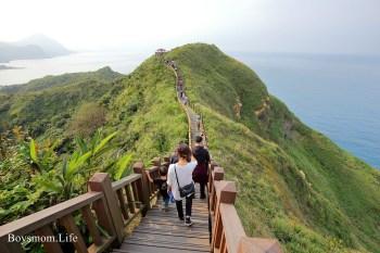 親子健行鼻頭角步道|看山望海散步於稜谷之間