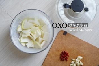 OXO生菜脫水器|沙拉爽脆可口的秘密武器