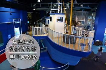 【基隆】海洋科技博物館 下雨也能好好玩的親子室內景點