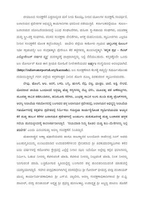 go green essay in kannada docoments ojazlink ಬ ದ ರ ನ ಸ world water day save an