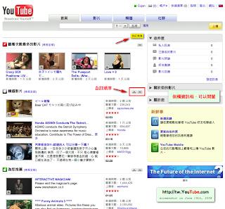 YouTube首頁截圖(新版)