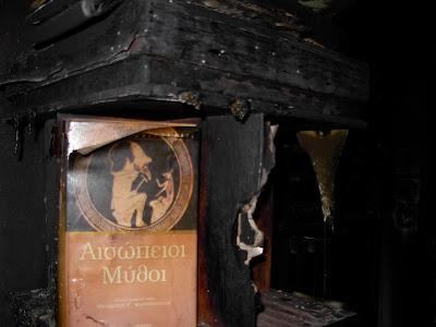 Εικόνα απο καμένο βιβλιοπωλείο.