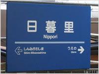 Keisei Nippori Station