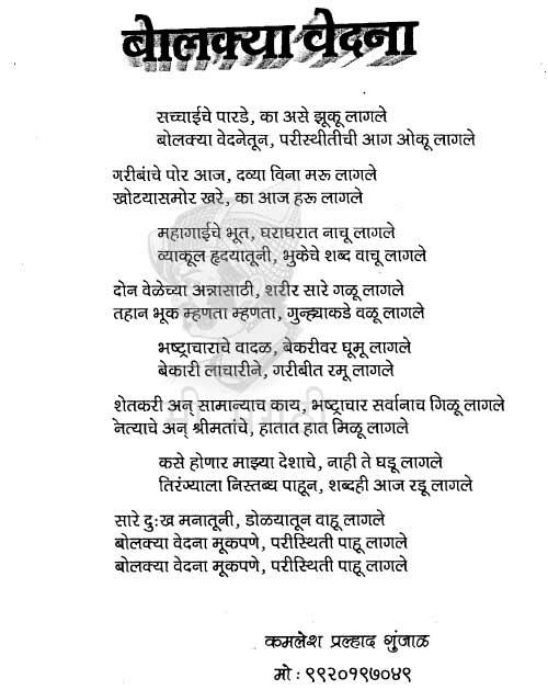 Marathi Kavita Marathi Kavita Aai Kavita Marathi Mhani Me
