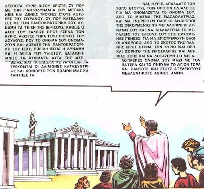 Από πρσηλυτιστικό χριστιανικό κόμικ