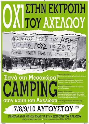 camping αχελώος