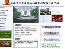 香港�文大�普通話教育研究及發展�心