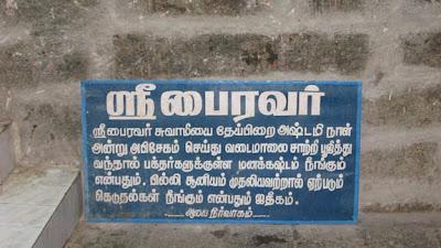bairavar+sannidhi+front - 29