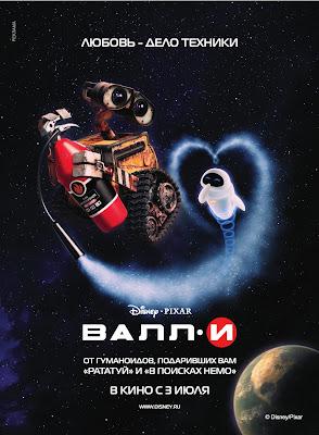 Wall-E Russian Poster