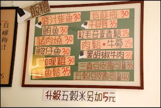 松田日式飯糰 - 傻ㄚㄚ的美食地圖 - udn部落格
