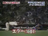 �日棒球賽之失誤失誤再失誤errorerrorerror