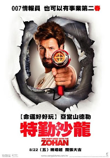 Mess With The Zohan International Poster