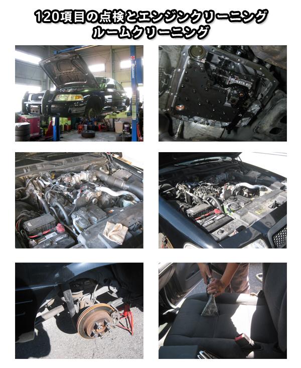 BPで納車前に行う120項目点検、エンジンルーム・内外装クリーニング