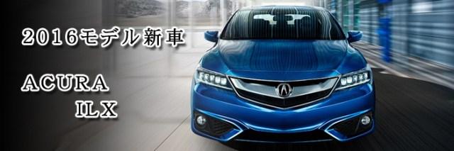 アキュラ ILX 2016 (Acura ILX)us-nissan rogue 看板画像