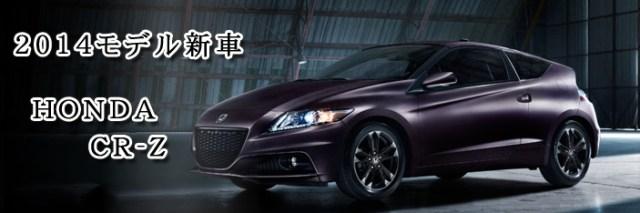 USホンダ CRZ 2014 (US Honda CRZ)【中古車】看板画像