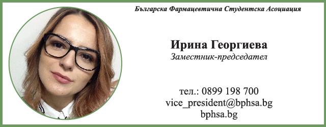 Irina-Georgieva-01