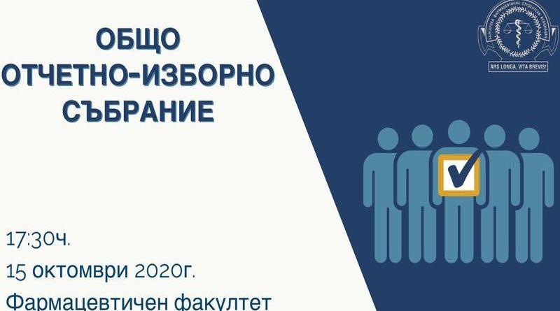 Покана за редовно отчетно-изборно Общо събрание