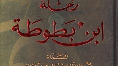 Photo of رحلة ابن بطوطة: تحفة النظار في غرائب الأمصار وعجائب الأسفار