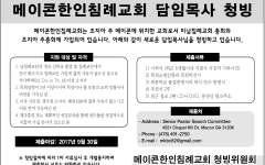 메이콘한인침례교회 담임목사 청빙(청빙완료)