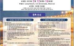 2018 목회자부부 '선상세미나'