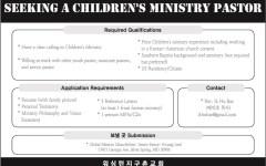 워싱턴지구촌교회에서 어린이사역자를 모십니다.