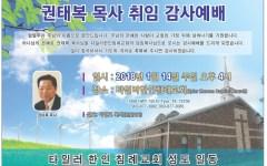 타일러한인교회, 권태복 목사 취임 감사예배