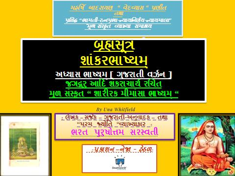 BRSU-BPS-INDIA-ADHYAS-BHASHYAM-SMASH-JPG