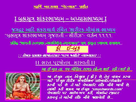 BRSU-ADHYAS-BHASJYAM-FREE-VER1.1.1.1-GUJ-PG1-JPG