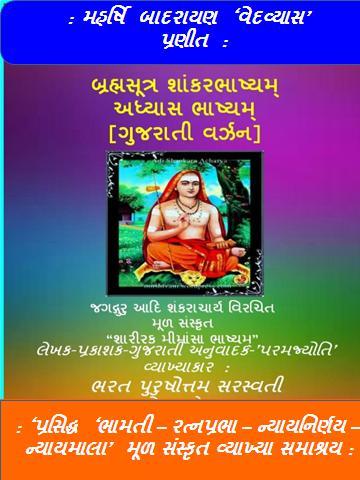 brsu-adhyas-bhasya-revizd-jpg