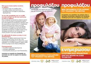 Flyer Cervical Cancer Inside