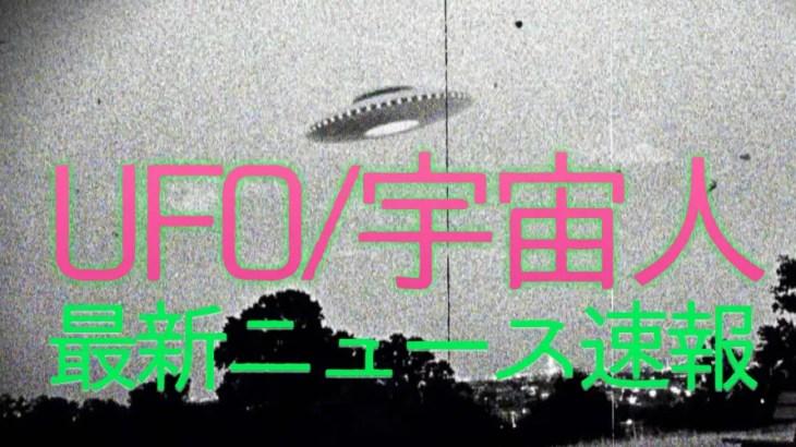 UFO&宇宙人ニュース動画まとめ2018!海外メディアが報じた衝撃映像