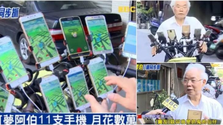 スマホ11台を操る70歳のポケモンGO爺さんは毎月課金16万円