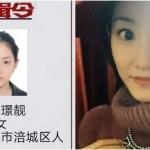 中国の戦慄かなの!?指名手配写真が「可愛すぎる容疑者」大ブレイク