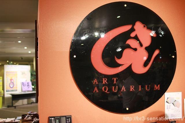 アートアクアリウム(広島)~広島・金魚の祈~に行ってきました