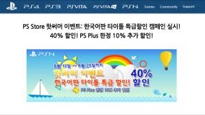 [Sale] 게임과 PS4를 지르다.