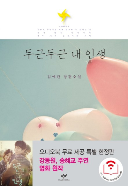 [Books] 두근두근 내인생_김애란