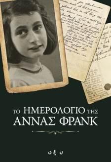 Αποτέλεσμα εικόνας για το ημερολογιο της αννας φρανκ βιβλιο