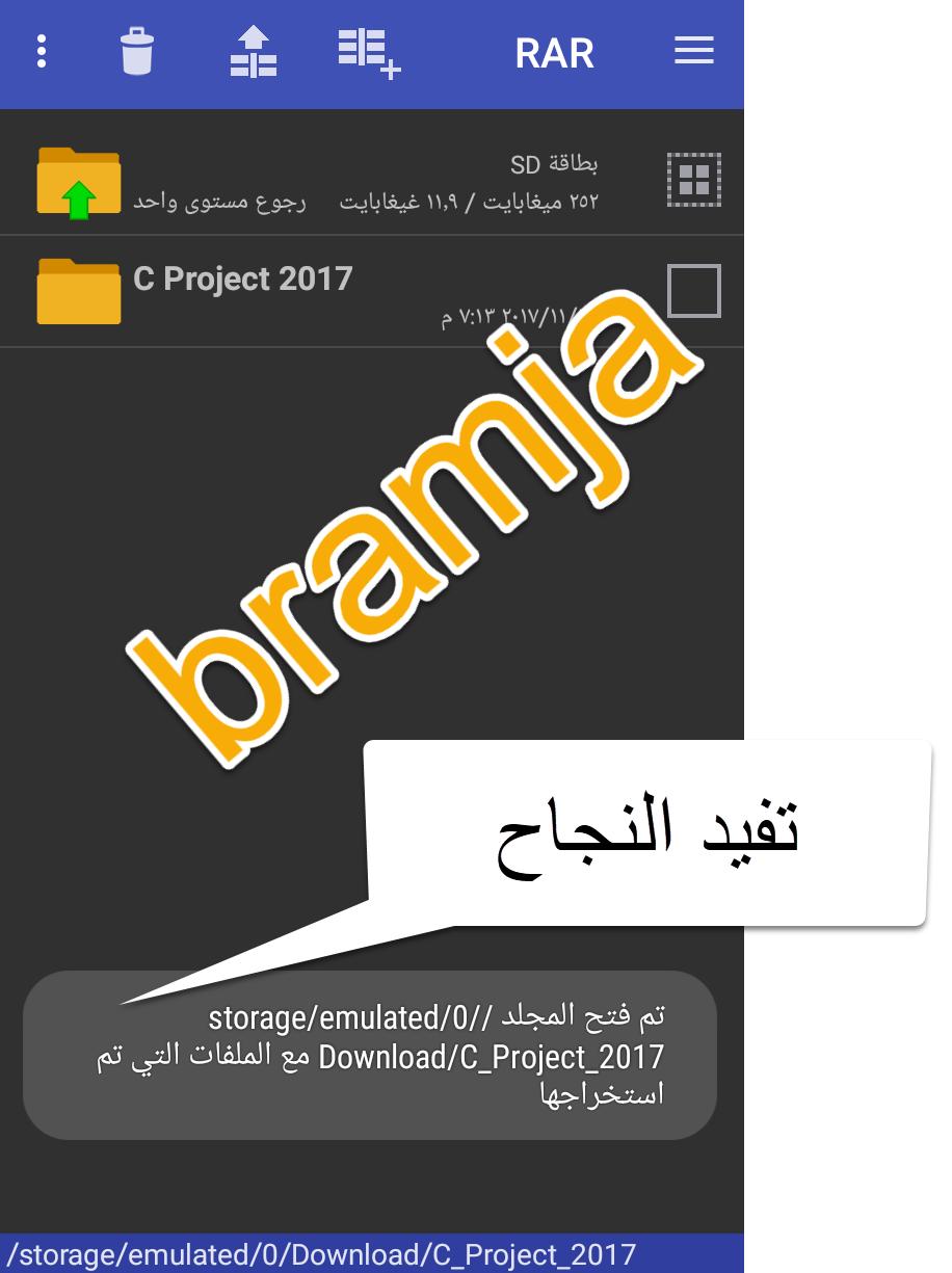 تحميل برنامج وينرار apk للاندرويد مجانا عربي اخر اصدار winrar android