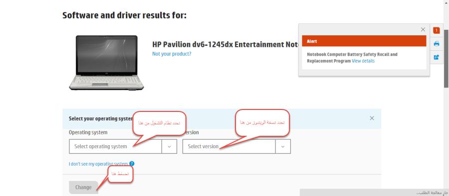 تحميل تعريف لاب توب Hp Pavilion Dv6 مجانا برابط مباشر من