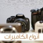 نتيجة بحث الصور عن اسماء وأنواع الكاميرات