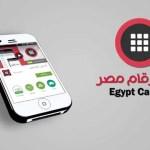 egypt caller id