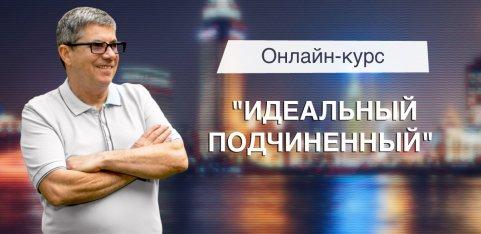 """Онлайн-курс """"Идеальный подчиненный"""""""